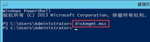 Windows Server 2012 R2硬盘分区
